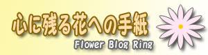 心に残る花への手紙 Flower Blog Ring